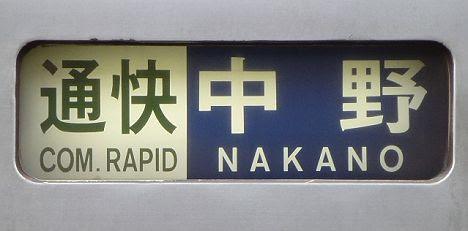 東京メトロ東西線 通勤快速 中野行き2 05系幕車