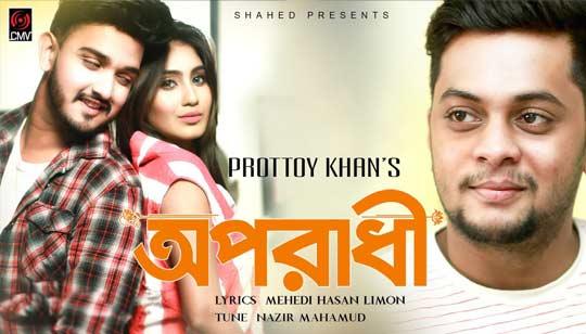 Oporadhi by Prottoy Khan Lyrics by Mehedi Hasan Limon