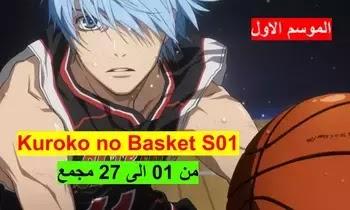 Kuroko no Basket S01 تحميل ومشاهدة جميع حلقات الموسم الاول من الحلقة 01 الى 27 مجمع