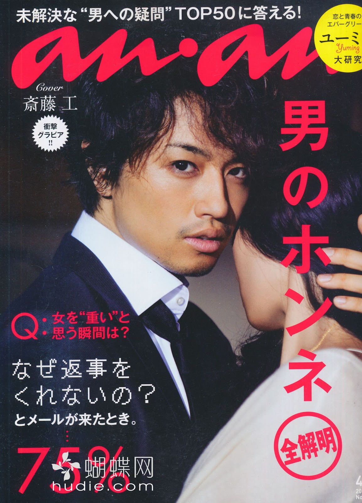 anan (アン・アン) Volume 1833 - Icons Magazine Team