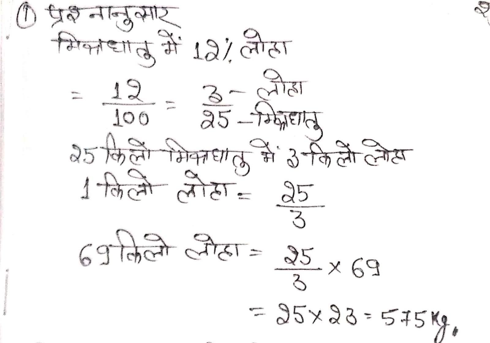 MATHS TRICKS IN HINDI MIXTURE & ALLIGATION PART - 1 - MATHS TRICKS