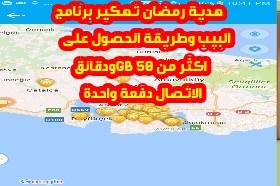 طريقة الحصول على انترنت مجاني لخطوط تروكسل في تركيا