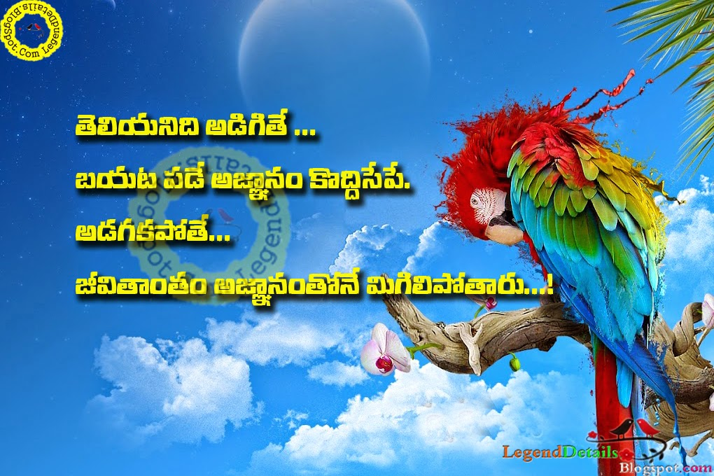 Best Telugu Motivational Life Quotes Ever Legendary Quotes