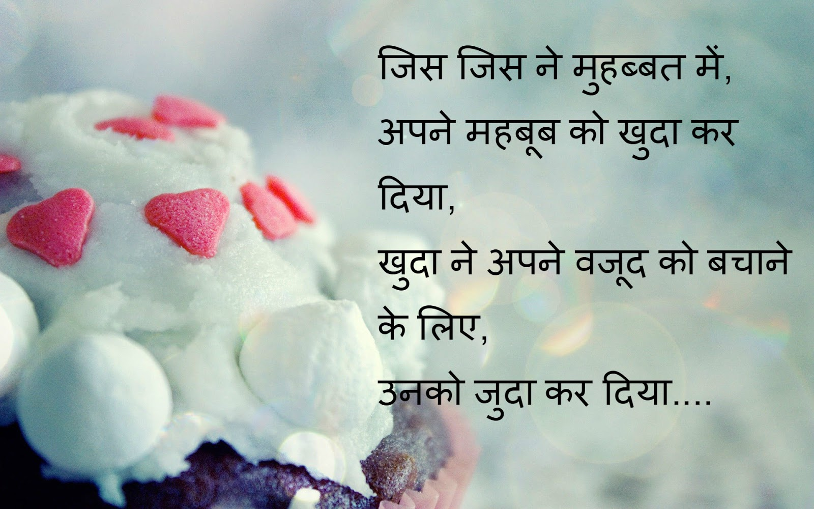 Hindi Shayari Pics Images Wallpaper For Facebook