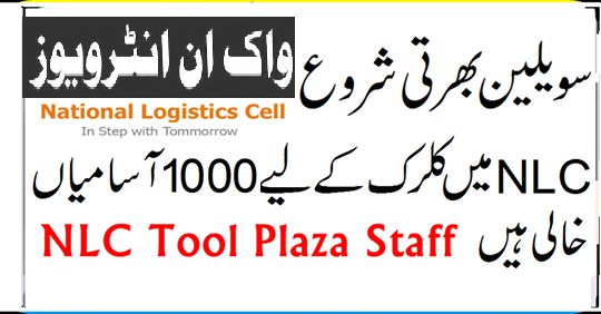 Tool Plaza Jobs National Logistics Cell NLC Jobs 2019 National Logistics Cell Tool Plaza Jobs NLC Jobs 2019 April for 1000 Lower Division Clerk LDC: Jobs in NLC 2019 National Logistics Cell Advertisement for Lower Division Clerk LDC: Latest Jobs Vacancies Announced in NLC National Logistics Cell by Government of Pakistan 21 April 2019 - Shakir Jobs