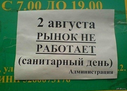 2 августа рынок не работает - санитарный день