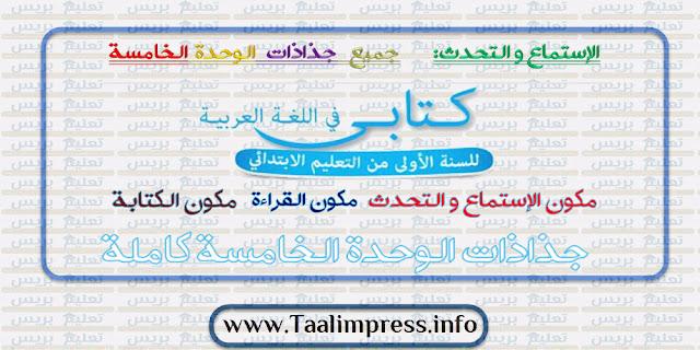 جذاذات الوحدة الخامسة كاملة كتابي في اللغة العربية للمستوى الأول ابتدائي