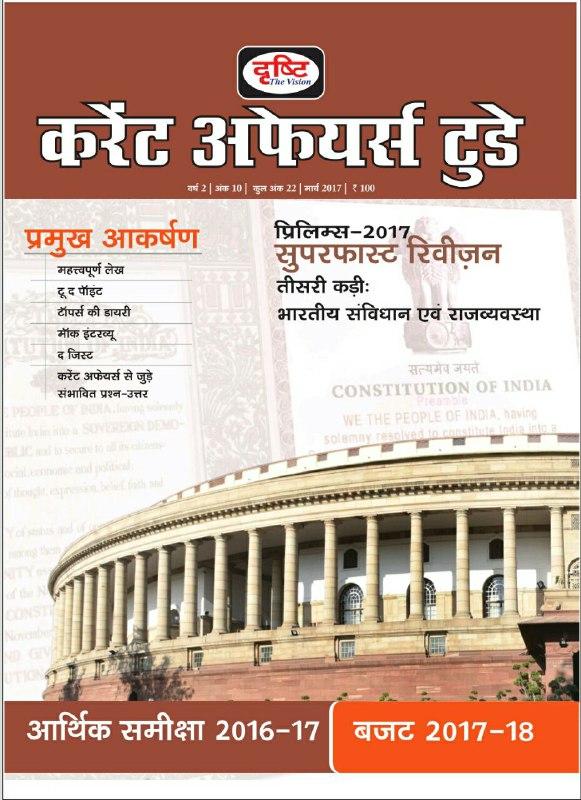Drishti Current Affairs(Hindi)