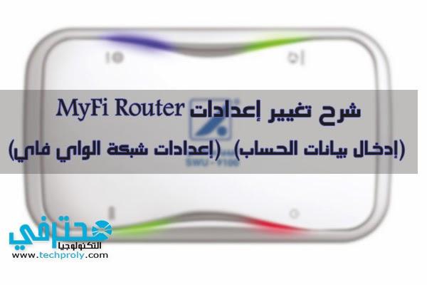شرح تغيير إعدادات ماي فاي راوتر MyFi Router