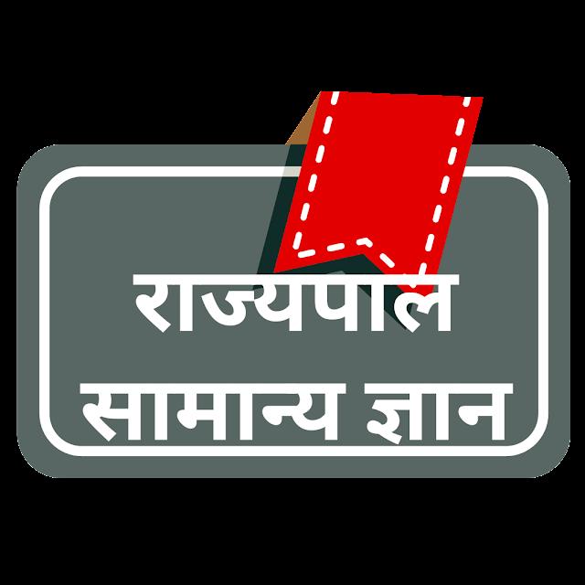 Quiz No. - 109 | भारत के राज्यपाल से सम्बंधित सामान्य ज्ञान।