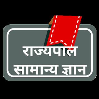 Quiz No. - 111 | भारत के राज्यपाल से सम्बंधित सामान्य ज्ञान।