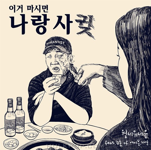 Yoo Se Yoon – 월세 유세윤 열 아홉 번째 이야기 – Single