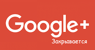 Гугл плюс закрывается
