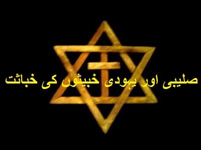 صلیبی اور یہودی خبیثوں کی خباثت