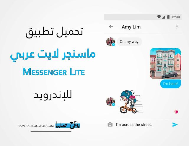 تحميل تطبيق ماسنجر لايت عربي Download Messenger Lite 2018 لهواتف الاندرويد و الايفون