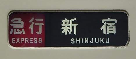 小田急電鉄 急行 新宿行き5 5000形(2012年廃車))