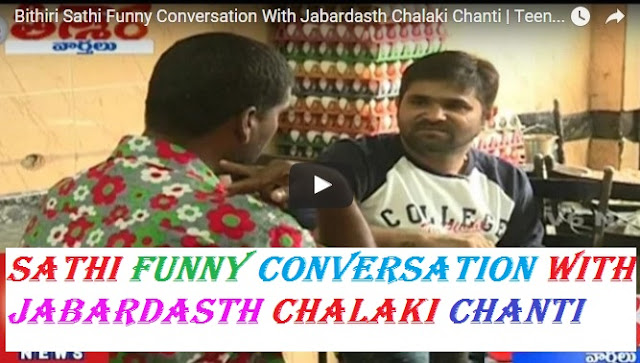 Watch Bithiri Sathi Funny Conversation With Jabardasth Chalaki Chanti
