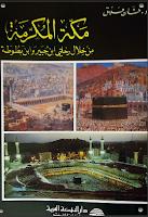 تحميل كتاب مكة المكرمة من خلال رحلتي ابن جبير وابن بطوطة