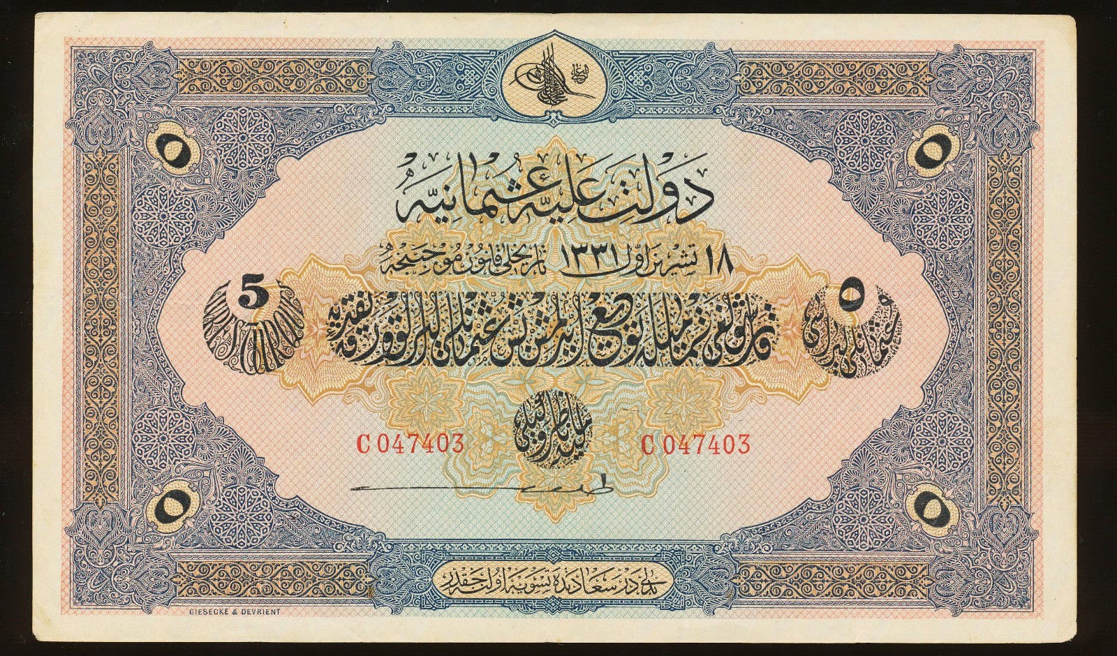 Turkey banknotes Ottoman Empire 5 Livres banknote 1912