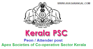 Peon / Attender posts in Apex Societies of Co-operative Sector Kerala- PSC Recruitment
