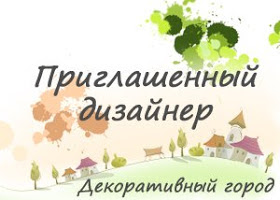 http://dekograd.blogspot.ru/2016/05/blog-post_17.html