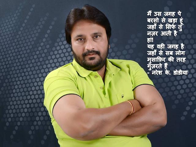 मैं उस जगह पे  बरसो से खड़ा हूं  Hindi Kavita By Naresh K. Dodia