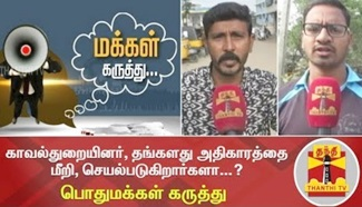 TN Police | Public Opinion