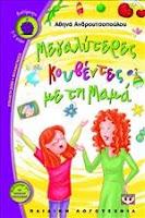 «Μεγαλύτερες κουβέντες με τη μαμά», Αθηνά Ανδρουτσοπούλου