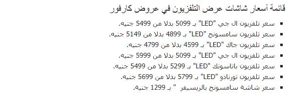 أسعار شاشات التلفزيون فى عروض كارفور مصر 2018
