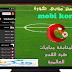 تحميل برنامج موبي كورة Mobi Kora  للكمبيوتر و للأندرويد بث مباشر لمشاهدة المباريات