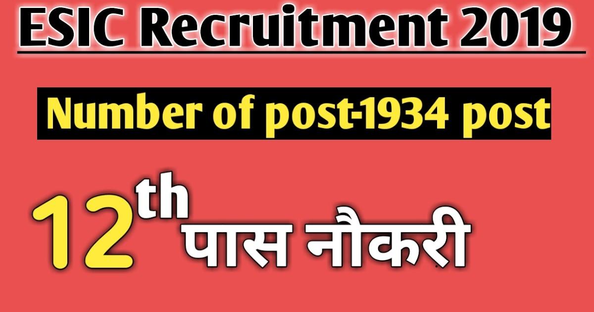 on 12th p govt job online form in bihar