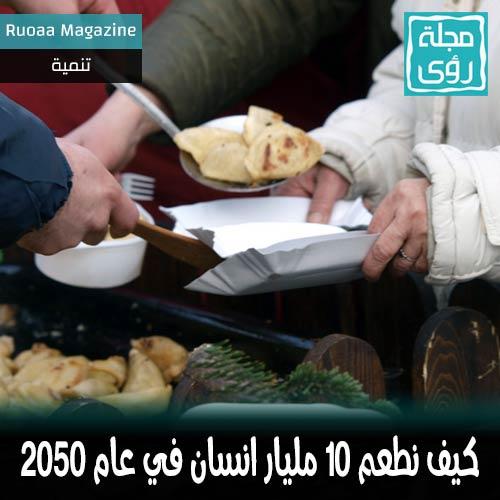 كيف نطعم 10 مليار انسان في عام 2050