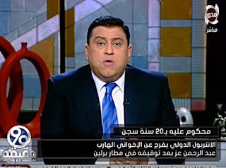 برنامج 90 دقيقة حلقة الثلاثاء 15-8-2017 مع معتز الدمرداش و العميد خالد عكاشة يحلل جهود الأمن في مكافحة الإرهاب