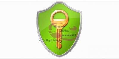 برنامج-AxCrypt-لتشفير-فلاش-ميموري-USB