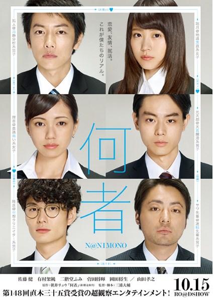 Sinopsis Film Jepang Terbaru : Somebody (2016)