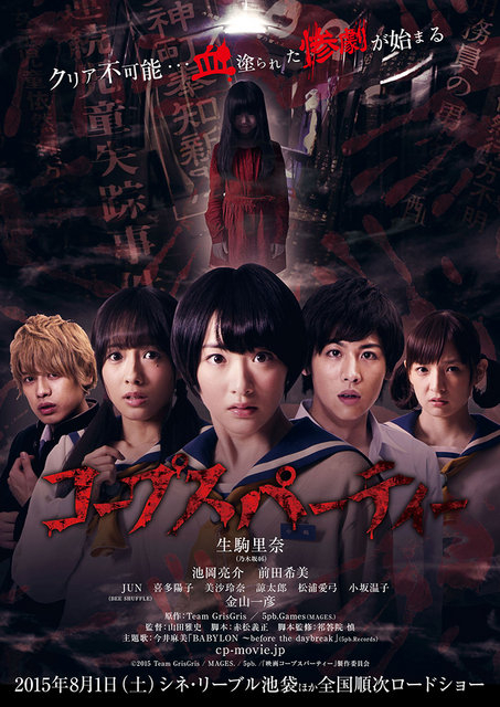 Sinopsis FIlm Jepang: Corpse Party (2015)