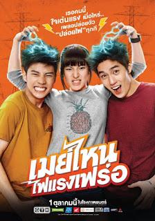 Film May nai fai rang frer (2015) Full Movie