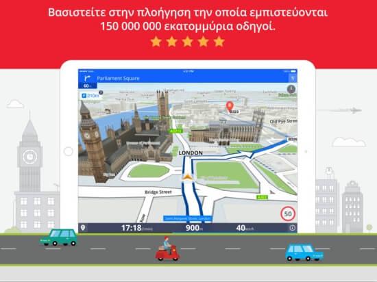 Sygic - δωρεάν GPS χωρίς σύνδεση στο ίντερνετ