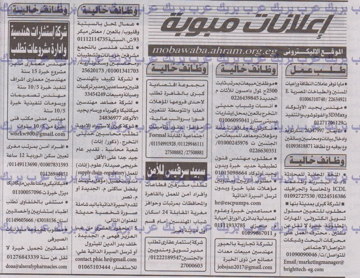 وظائف اهرام الجمعة 3/2/2017 كاملة | جوبزاوي | JOBZAWII: https://jobzawii.blogspot.com/2017/02/322017.html
