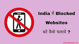 India me blocked websites kaise chlaye