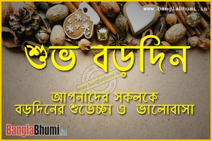 Bangla Christmas Image Free Download & Share