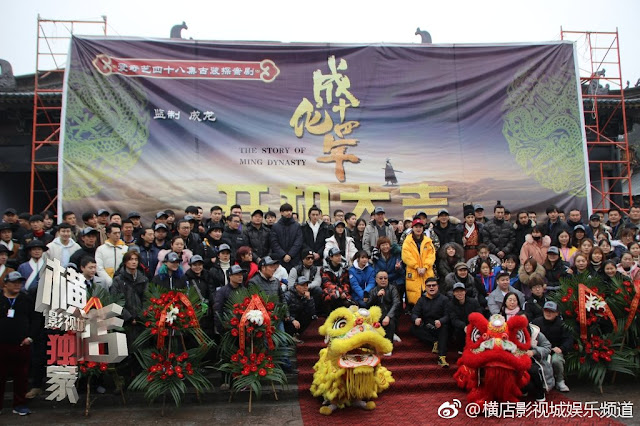 The Story of Ming Dynasty cdrama booting ceremony