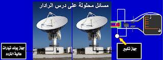 مسائل محلولة على الرادار ، أمثلة على جهاز الرادار، تمارين مع الحل على الرادار