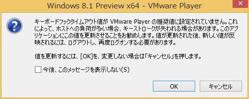 Windows 8.1のアップデート後 -1
