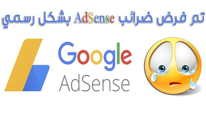 خبر سئ للغاية لكل من لديه قناة على اليوتيوب | تم فرض ضرائب AdSense بشكل رسمي | ै