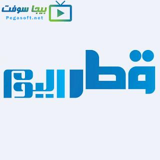 قناة قطر اليوم بث مباشر