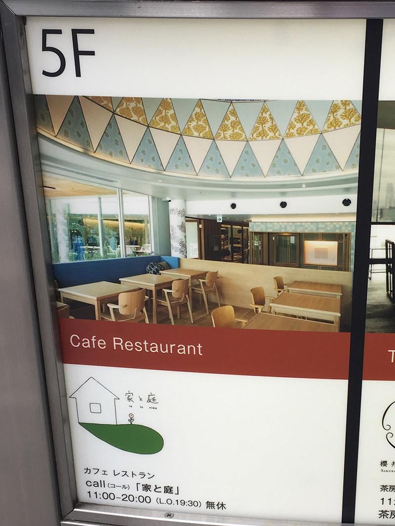 表参道のアート系複合施設SPIRAL5階にあるカフェ『家と庭』