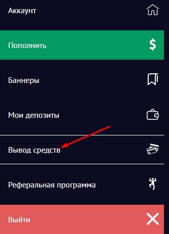 Регистрация в BitcFox 5
