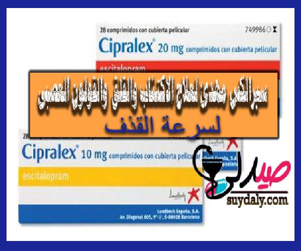 سيبراليكس أقراص Cipralex لعلاج الاكتئاب والقلق والوسواس القهري والقولون العصبي ومهدئ لسرعة القذف الجرعة والفوائد والأضرار والأعراض الجانبية والبدائل والسعر في 2019