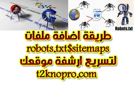 كيفية أرشفة مواضيع بلوجر واضافة ملفاتrobots و sitemaps